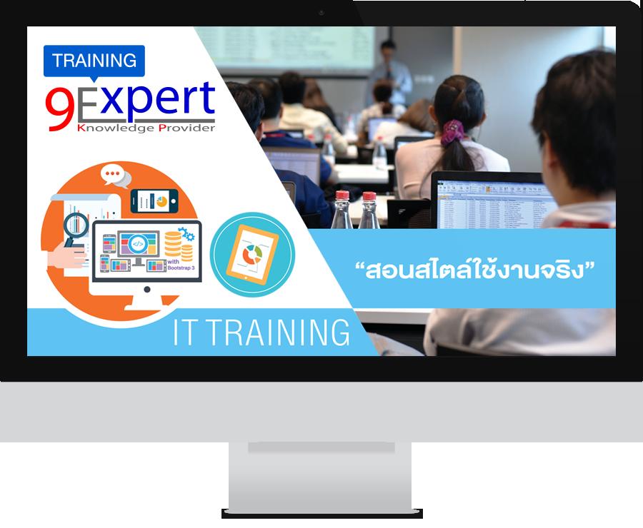 9ExpertTraining สอนสไตล์ใช้งานจริง